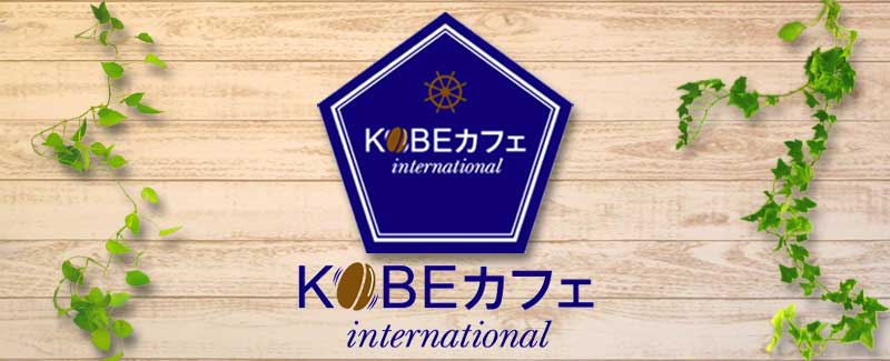 KOBE Coffee international